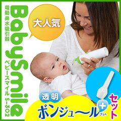 【当日出荷】ベビースマイルS-302ボンジュールセット(ベビースマイル S-302&ボンジュールプラス) 【送料無料】 【代引手数料無料】(赤ちゃん)