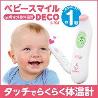 【送料無料】皮膚赤外線体温計ベビースマイルDECOS-704(赤ちゃん)