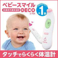 【当日出荷】皮膚赤外線体温計 ベビースマイルDECO S-704(赤ちゃん)
