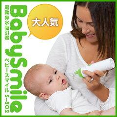 [当日出荷] 電動鼻水吸引器 ベビースマイル S-302(医療用/吸引機/鼻汁)[メール便不可]