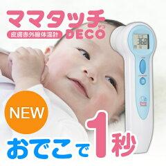 おでこで測る体温計!すーっと1秒カンタン測定なので、忙しいママでも手間いらず![当日出荷]...