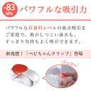 【公式】メルシーポットS-503(電動鼻水吸引器)【送料無料】【当日出荷】