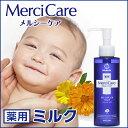 メルシーケア 薬用ミルク 150ml 0歳から使える高保湿ス...