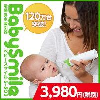 電動鼻水吸引器ベビースマイルS-303