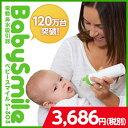 【NEWモデル】電動鼻水吸引器 ベビースマイル S-303【...