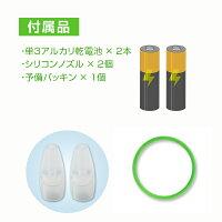 電動鼻水吸引器ベビースマイルS-303付属品