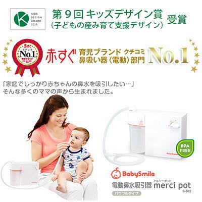 電動鼻水吸引器メルシーポット