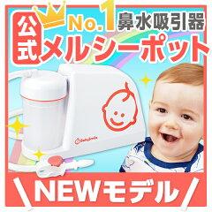 赤ちゃんの鼻水すっきり☆メルシーポット通販 電動鼻水吸引器S-503が人気!