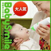 [当日出荷] 人気沸騰!出産祝いにも最適!電動鼻水吸引器 ベビースマイル S-302(医療用/吸引機/鼻汁)