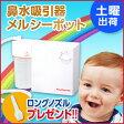 電動鼻水吸引器メルシーポット【送料無料】【代引手数料無料】