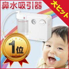 おしゃれでコンパクトな鼻水吸引器。有名モデルママさんも大絶賛!パワースマイルと同じ吸引力...