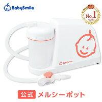 電動鼻水吸引器メルシーポットS-503