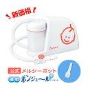 【公式】新価格!メルシーポットS-503(電動鼻水吸引器)