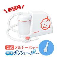 電動鼻水吸引器メルシーポットS-503セット