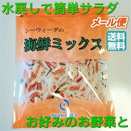 海鮮ミックス 北海道 食品ロス かにかま 昆布 ミックス 海藻 サラダ  国産わかめ 食品 ミックスサラダ 健康 美容 北海道物産展