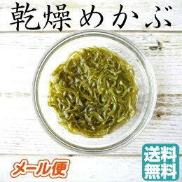 乾燥めかぶ わかめ 乾燥わかめ 食品ロス 若芽 ぽっきり 海藻サラダ 新わかめ 国産わかめ 食品 国産 ねばねば 健康 美容 北海道物産展