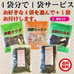 海藻のシーウィーダ 4袋+1袋サービス      合計5袋 北海道産 塩蔵わかめ 海藻サラダ 海鮮ミックス めかぶ 茎わかめ 湯通し わかめ 国産わかめ 国産 生わかめ ミックスサラダ