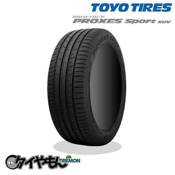 トーヨータイヤプロクセススポーツSUV265/50R19新品タイヤ4本セット価格SUV用ハイパフォーマンスタイヤ雨に強いTOYO