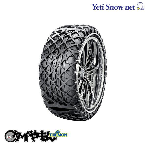 イエティスノーネットタイヤチェーンゴム製認定マーク付き現行モデル高強度安い価格4289WDアルファードRX-8セルシオシーマスカ