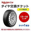 タイヤ交換(タイヤの組み換え) 13インチ 〜 16インチ