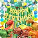 誕生日 恐竜 バルーン 飾り付け セット 男の子 女の子 風船 ガーランド ペーパーフラワー 花 ポンポン dinasaur t-rex balloons バースデー 1歳 2歳 3歳 4歳 5歳 パーティー バースデーパーティー お祝い deerzon・・・