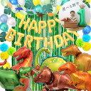 \最大50%OFF〜100円OFFクーポンまで!〜 6/11 01:59/誕生日 恐竜 飾り付け バルーン セット 数字バルーン 1歳 2歳 3歳 4歳 5歳 6歳 7歳 8歳 9歳 王冠 男の子 女の子 年齢 数字 風船 大きい バースデー 装飾 お祝い tdinasaur balloons ミニ恐竜付き グリーン deerzon・・・
