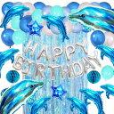 イルカ 誕生日 バルーン 飾り付け セット バースデー パーティー 男の子 女の子 風船 ブルー ハーフバースデー 子供 Birthday Balloon プレゼント 飾り デコレーション お祝い 1歳 2歳 3歳 deerzon