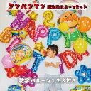 誕生日 アンパンマン バルーン セット 飾り付け 数字バルーン 1歳 2歳 3歳 男の子 女の子 数字 風船 バースデー 装飾 お祝い anpanman balloon ブルー レッド イエロー ピンク グリーン deerzon・・・