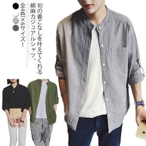 全4色×6サイズ!シャツ メンズ リネンシャツ 七分袖シャツ 綿麻 トップス 立ち襟 リネン カジュアルシャツ 夏 七分袖 シンプル 無地 大人カジュアル 薄手 大きサイズ