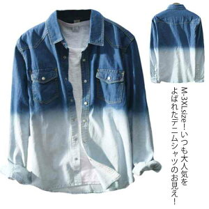 M-3XLsize!さりげない色切り替えがアクセントに シャツ デニムシャツ メンズ 男性用 カジュアルシャツ ダンガリーシャツ 長袖 羽織り デニム 春服