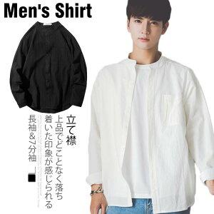 立て襟 シャツ メンズ スタンドネック 長袖シャツ 7分袖 シャツ 無地 カジュアルシャツ 長袖 メンズシャツ コットンシャツ 綿シャツ 無地 シャツ 爽やか カジュアル