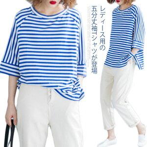 Tシャツ 五分丈袖 レディース 半袖Tシャツ ボーダー柄 カットソー ラグランスリーブ 七分丈袖 女性用 トップス ゆったり カジュアル 爽やか