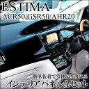 安心の国産品質。納得のフィット感で雰囲気を変えるエスティマ50系/エスティマ ハイブリッドインテリアパネル。[estima/エスティマ/エスティマハイブリッド ACR50/GSR50/AHR20系対応]【インテリアパネル(カスタムパーツ/内装パネル)】エスティマ50系/エスティマハイブリッド(ACR50/GSR50/AHR20)インテリアパネルAセット【smtb-f】【RCPsuper1206】