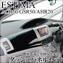【9/5タイムセール】安心の国産品質。納得のフィット感で雰囲気を変えるエスティマ50系インテリアパネル。[estima/エスティマ ACR50/GSR50/AHR20系対応]【9/5タイムセール】【インテリアパネル(カスタムパーツ/内装パネル)】エスティマ50系/エスティマハイブリッド(ACR50/GSR50/AHR20)ダッシュパネルセット【smtb-f】【RCP1209mara】【Marathon10P05Sep12】【マラソンsep12_東海北陸甲信越】【es50-1209】