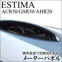 安心の国産品質。納得のフィット感で雰囲気を変えるエスティマ50系インテリアパネル。[estima/エスティマ ACR50/GSR50/AHR20系対応]【インテリアパネル(カスタムパーツ/内装パネル)】エスティマ50系/エスティマハイブリッド(ACR50/GSR50/AHR20)メーターパネル【smtb-f】【RCPsuper1206】