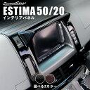 【3/8(木)01:59までポイント10倍&10%OFFセール】 セカンドステージ カーナビバイザー トヨタ エスティマ50系 エスティマハイブリッド20系 ACR/GSR50/AHR20 全2色