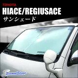 ハイエース レジアスエース 200系 1型 2型 3型 4型 サンシェード / 車 日よけ 遮光 運転席 助手席 フロント トヨタ