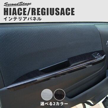 【10%OFFクーポン】 トヨタ ハイエース/レジアスエース200系 標準/ワイド 4型 ドアスイッチパネル 全2色 セカンドステージ カスタムパーツ