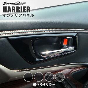 ハリアー60系ドアベゼルパネル
