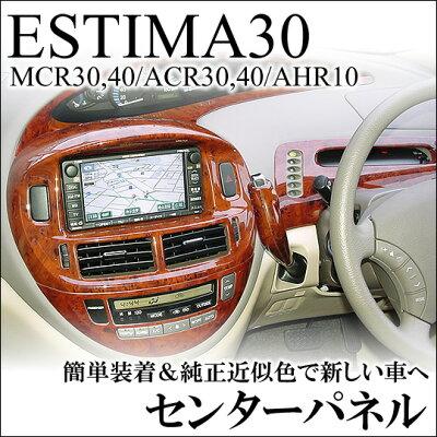 【Made in Japan】セカンドステージ(secondstage)製パーツ/エスティマ30系インテリアパネル。[e...