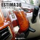 【3/8(木)01:59までポイント10倍&10%OFFセール】 セカンドステージ シフトノブパネル トヨタ エスティマ 30系 MCR30,40/ACR30,40/AHR10 全2色