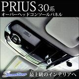 プリウス 30 前期 後期 オーバーヘッドコンソールパネル 標準車/サンルーフ無し / 内装 パーツ インテリアパネル PRIUS ルームランプカバー ZVW30 トヨタ