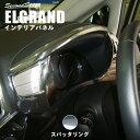 エルグランドE52 中期専用 日産 メーターパネル スパッタリン...