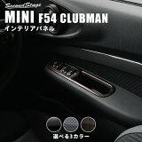 セカンドステージ PWSW(ドアスイッチ)パネル BMW MINI ミニ F54クラブマン 全3色