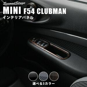 BMWMINI(ミニ)F54クラブマンPWSW(ドアスイッチ)パネル
