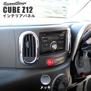 キューブ(Z12)メッキベントグリル