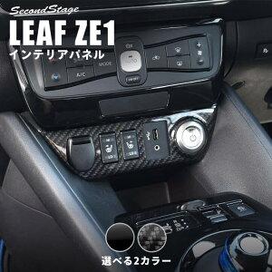 セカンドステージセンターロアパネル日産リーフZE1型全3色