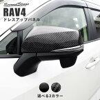 【5/10(月)23:59まで全品ポイント20倍!&最大10%OFFクーポン配布中】 RAV4 50系 ドアミラー(サイドミラー)カバー 全3色 各種物性試験クリアの高品質&高耐久の日本製外装パネル
