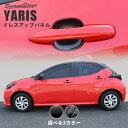 新型ヤリス トヨタ ドアプロテクターパネル 全2色 YARIS セカ...