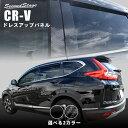 【1/20(水)まで15%OFFクーポンが使える】 ホンダ CR-V(RW1...